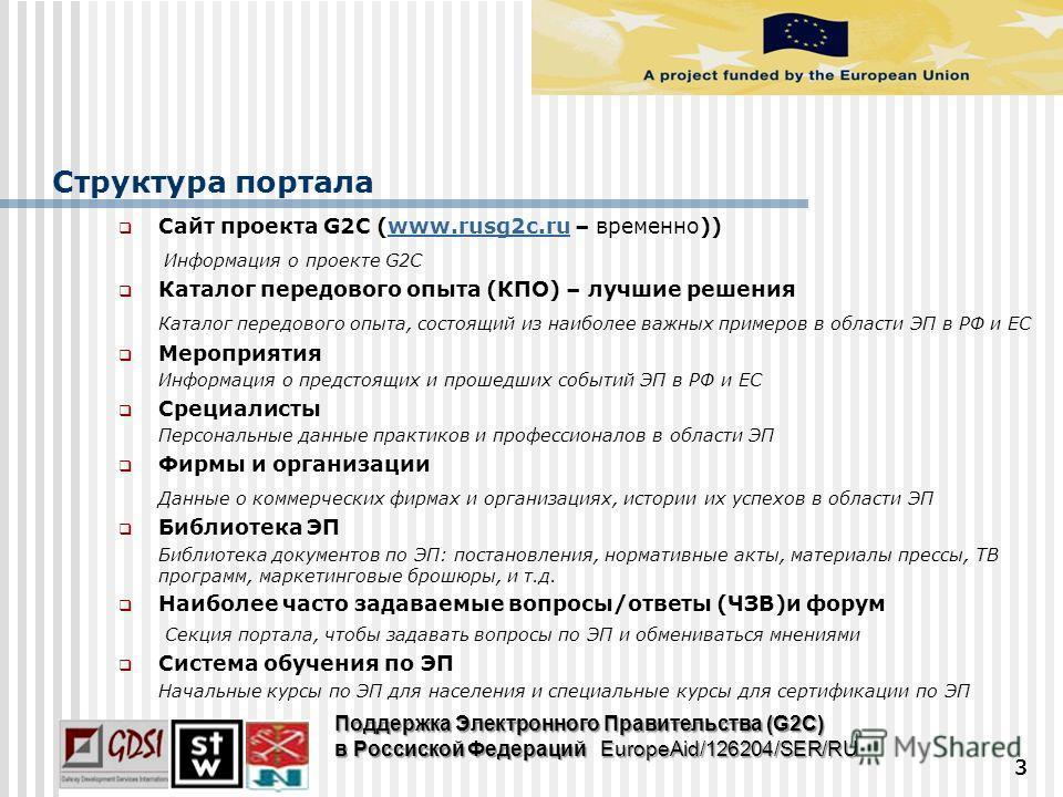 Структура портала Сайт проекта G2C (www.rusg2c.ru – временно))www.rusg2c.ru Информация о проекте G2C Каталог передового опыта (КПО) – лучшие решения Каталог передового опыта, состоящий из наиболее важных примеров в области ЭП в РФ и ЕС Мероприятия Ин