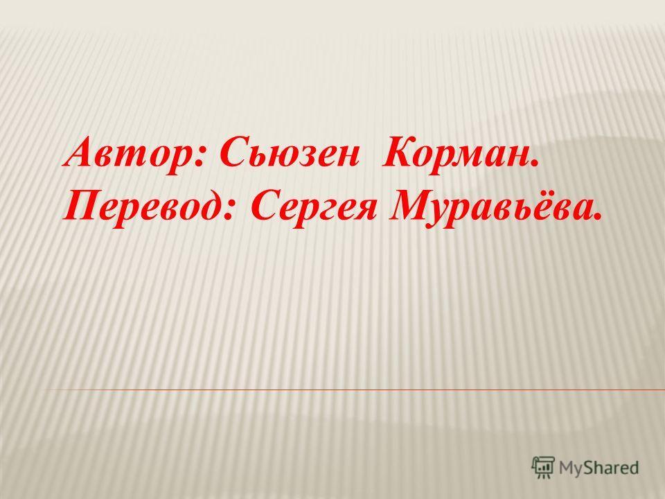 Автор: Сьюзен Корман. Перевод: Сергея Муравьёва.