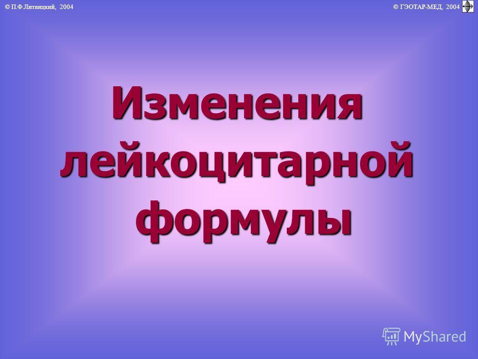 © П.Ф.Литвицкий, 2004 © ГЭОТАР-МЕД, 2004Изменениялейкоцитарной формулы формулы