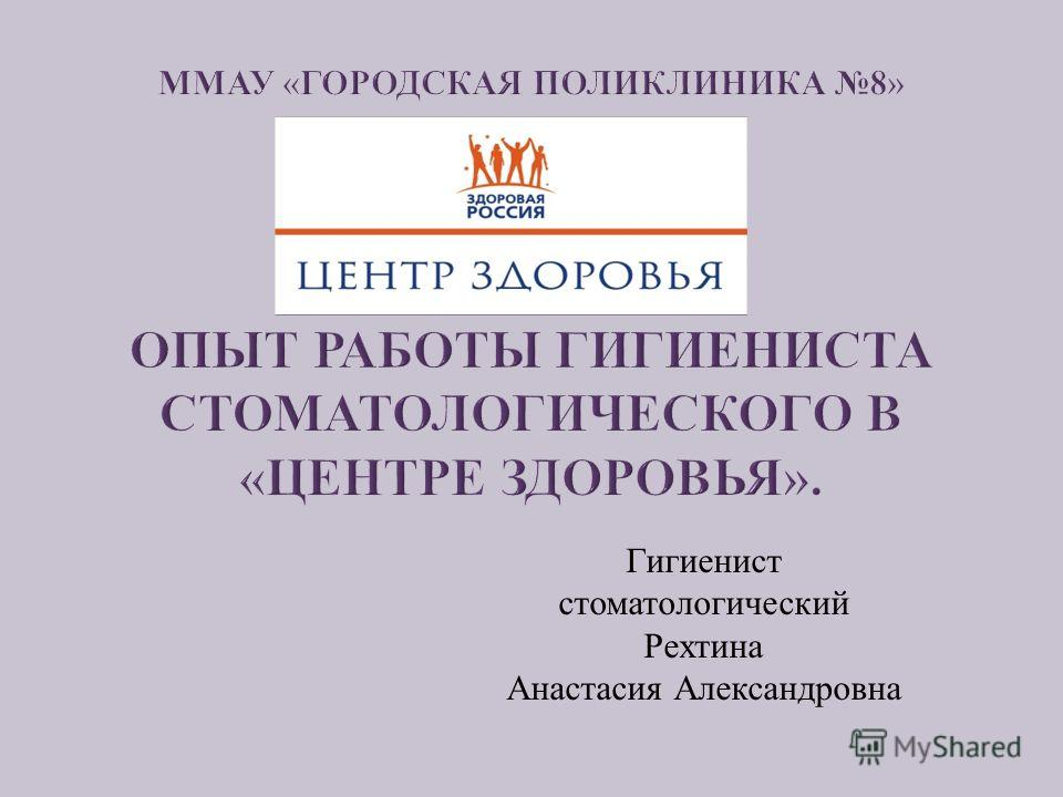 Гигиенист стоматологический Рехтина Анастасия Александровна
