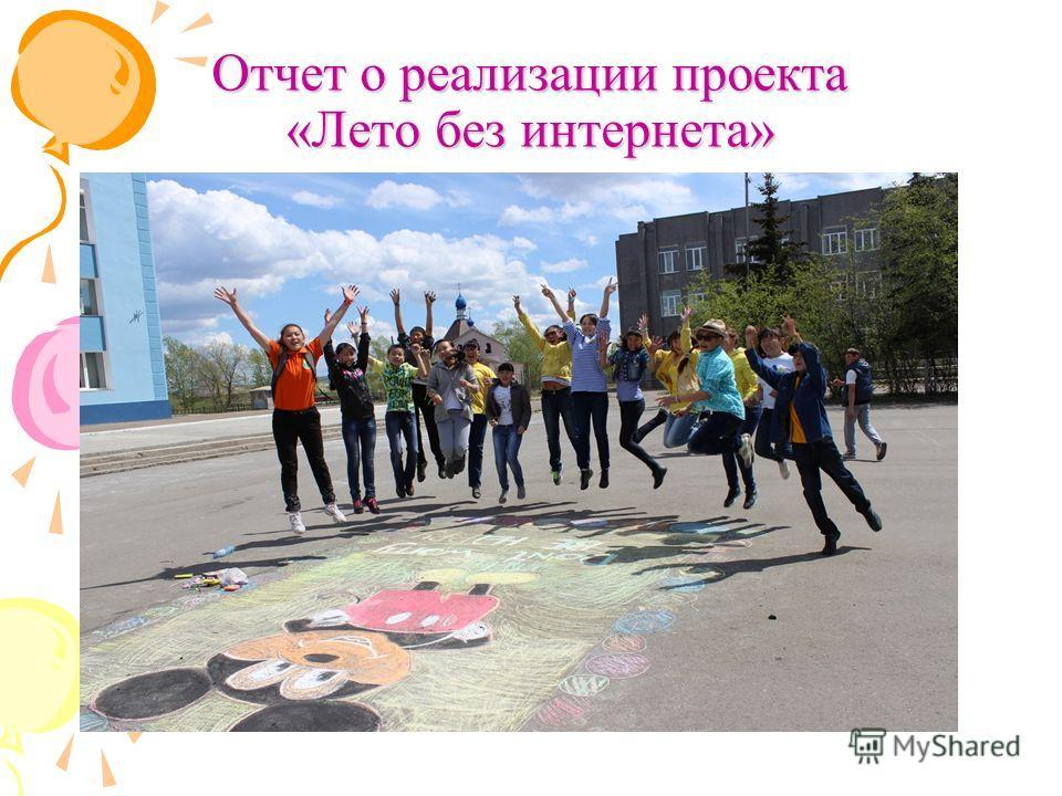 Отчет о реализации проекта «Лето без интернета»