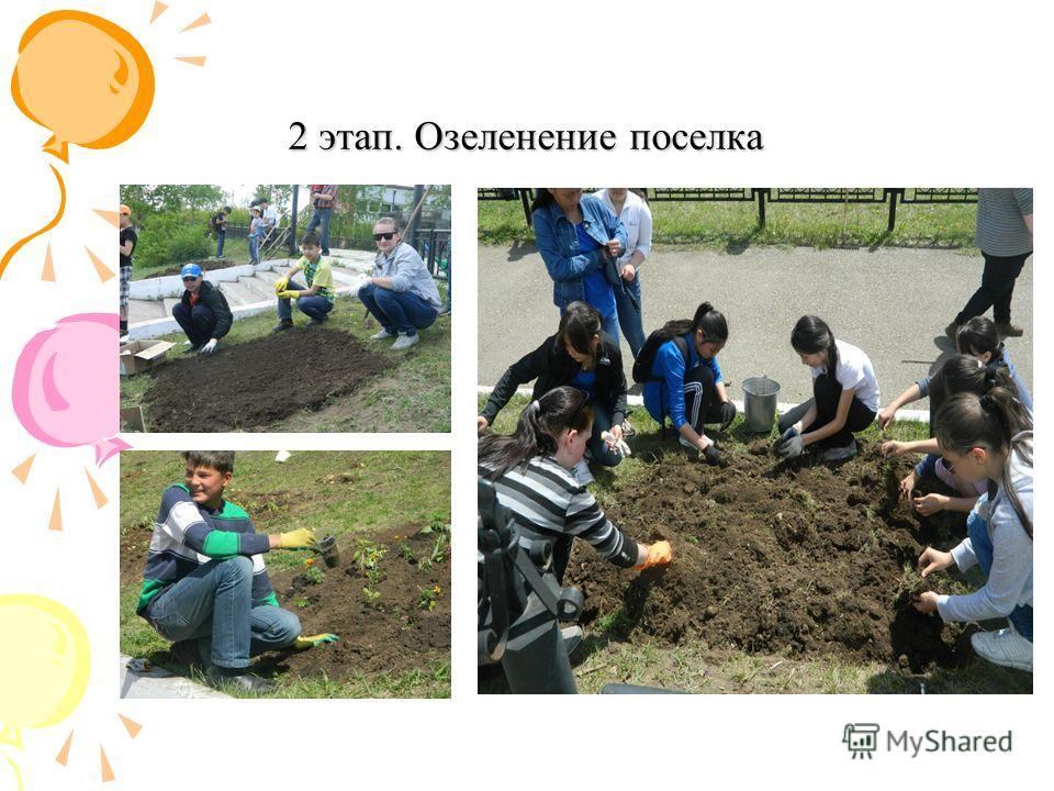 2 этап. Озеленение поселка