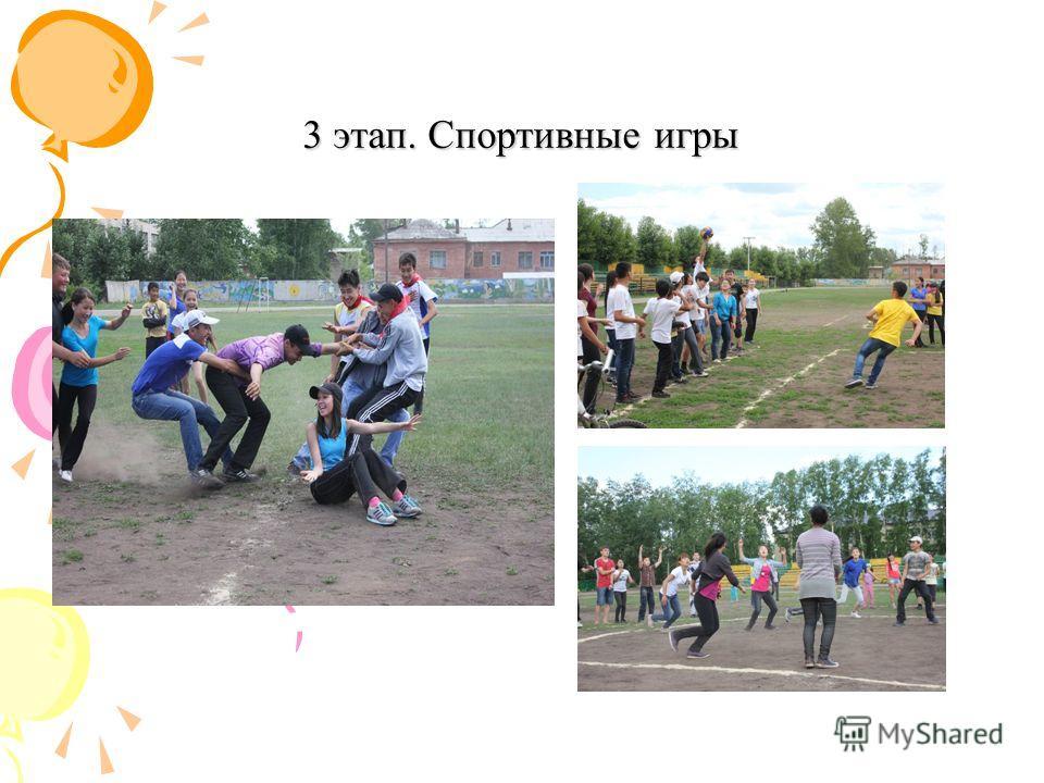 3 этап. Спортивные игры