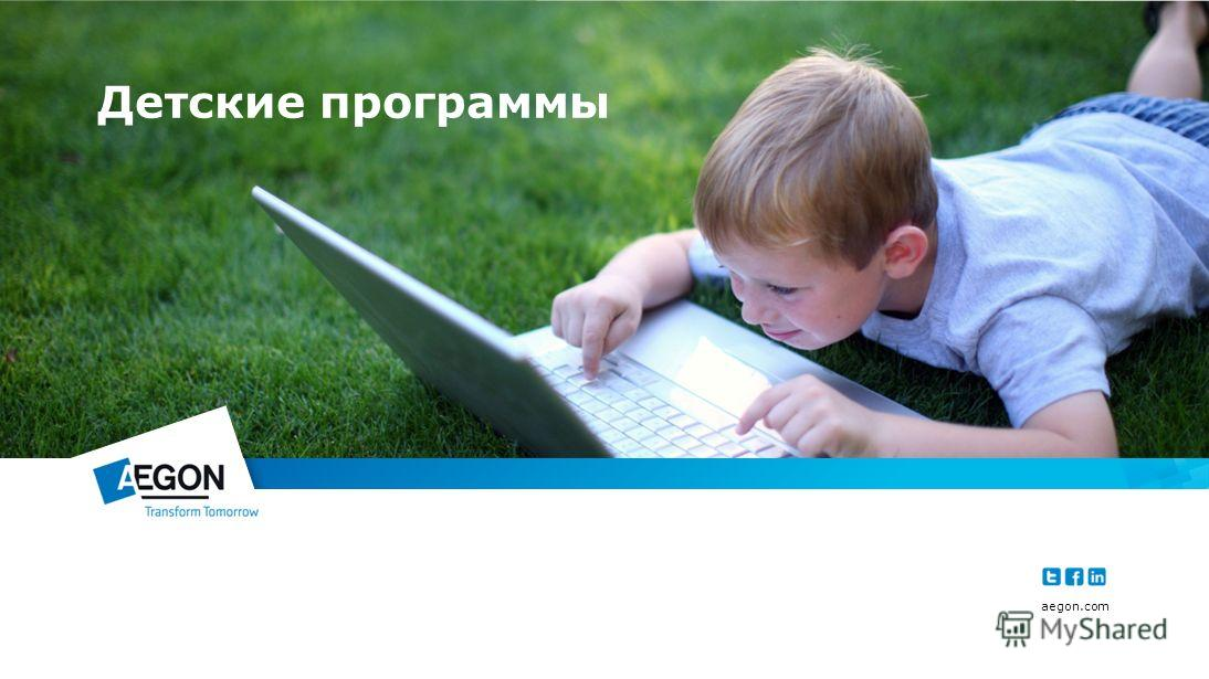 aegon.com Детские программы