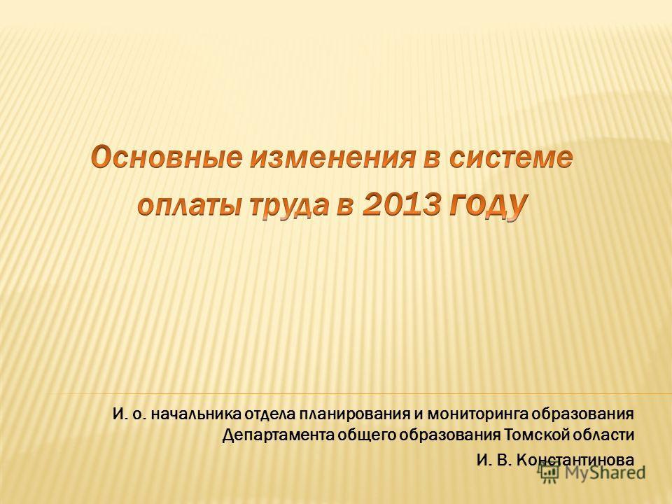 И. о. начальника отдела планирования и мониторинга образования Департамента общего образования Томской области И. В. Константинова