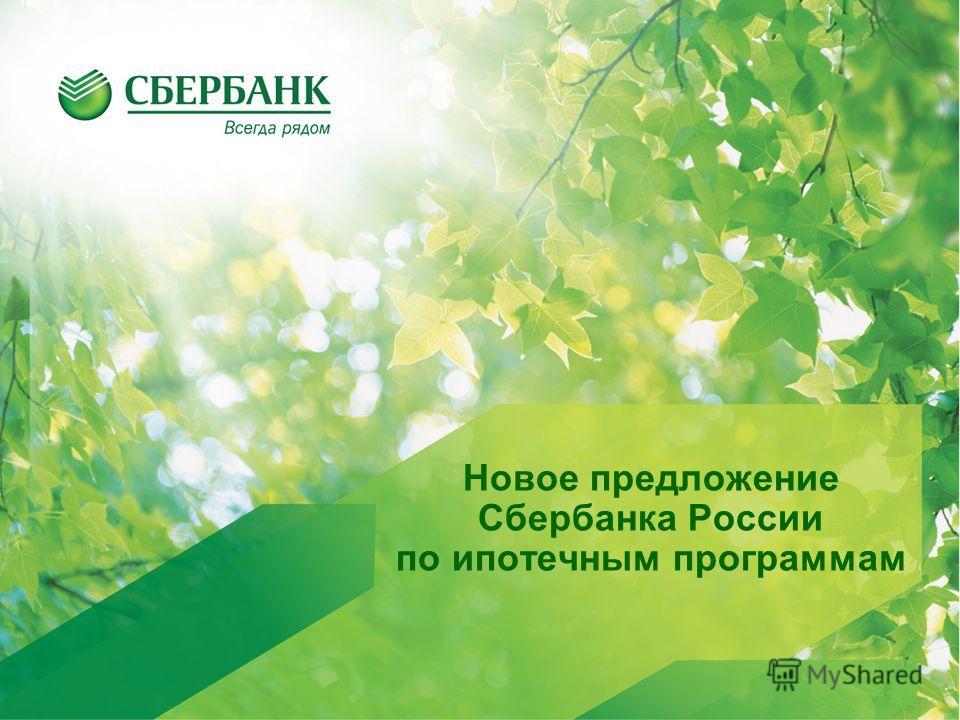 1 Новое предложение Сбербанка России по ипотечным программам