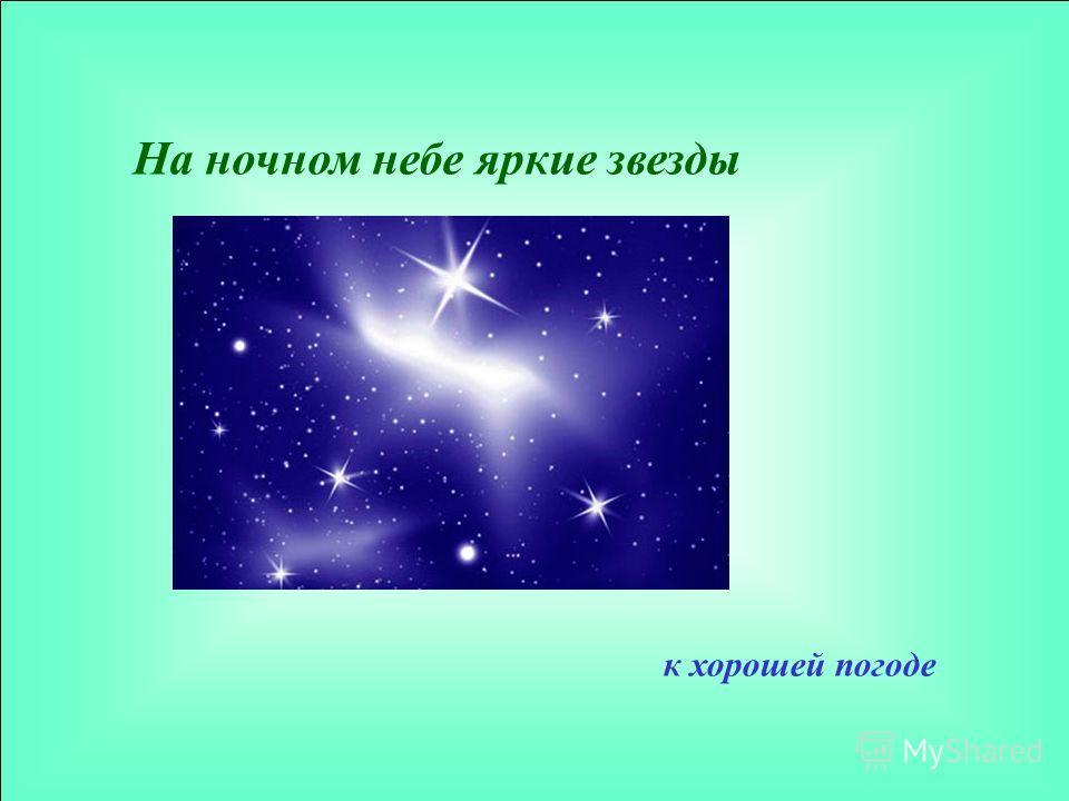 На ночном небе яркие звезды к хорошей погоде