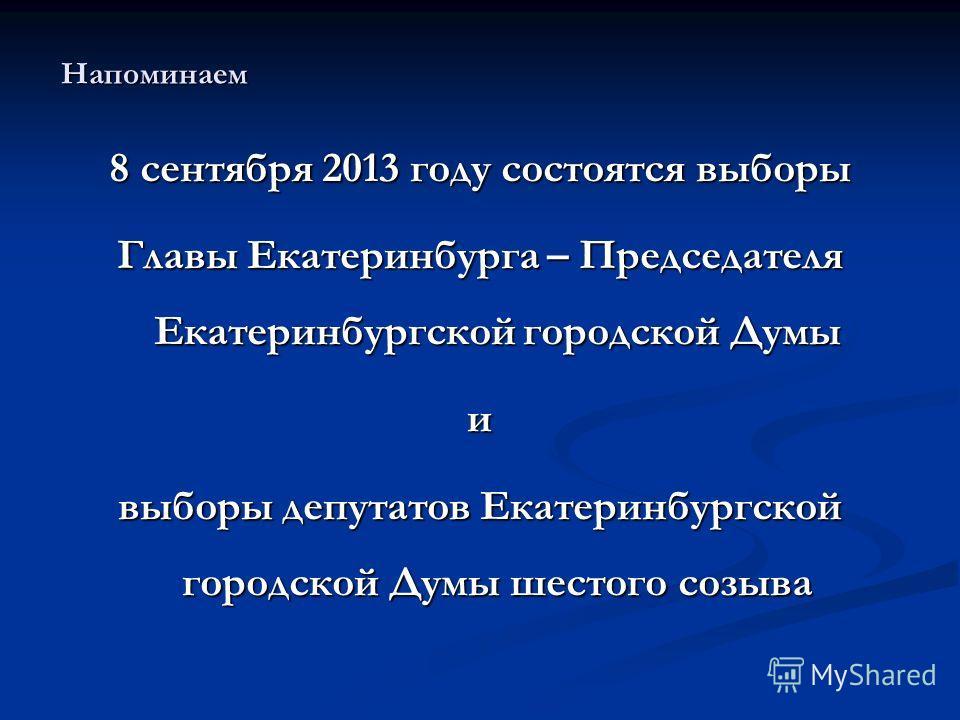 8 сентября 2013 году состоятся выборы Главы Екатеринбурга – Председателя Екатеринбургской городской Думы и выборы депутатов Екатеринбургской городской Думы шестого созыва Напоминаем