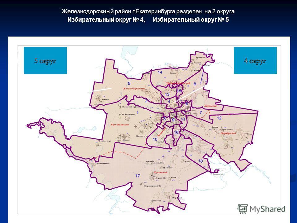 Железнодорожный район г.Екатеринбурга разделен на 2 округа Избирательный округ 4, Избирательный округ 5