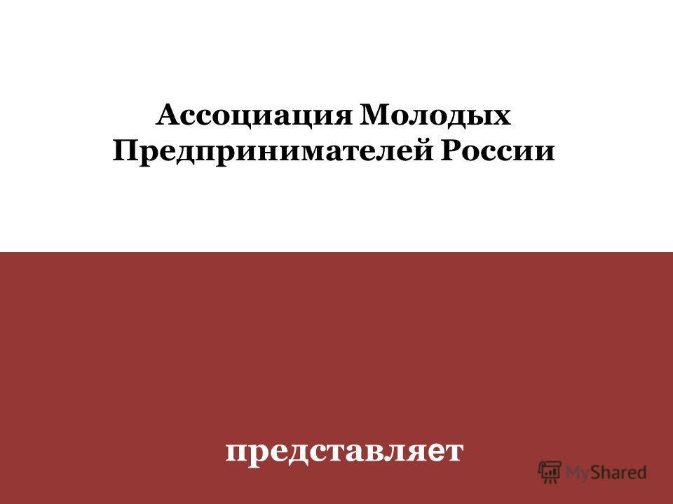 Ассоциация Молодых Предпринимателей России представля е т