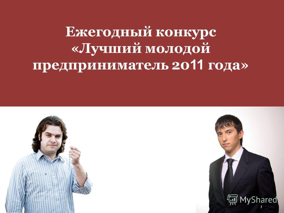 Ежегодный конкурс «Лучший молодой предприниматель 20 11 года»