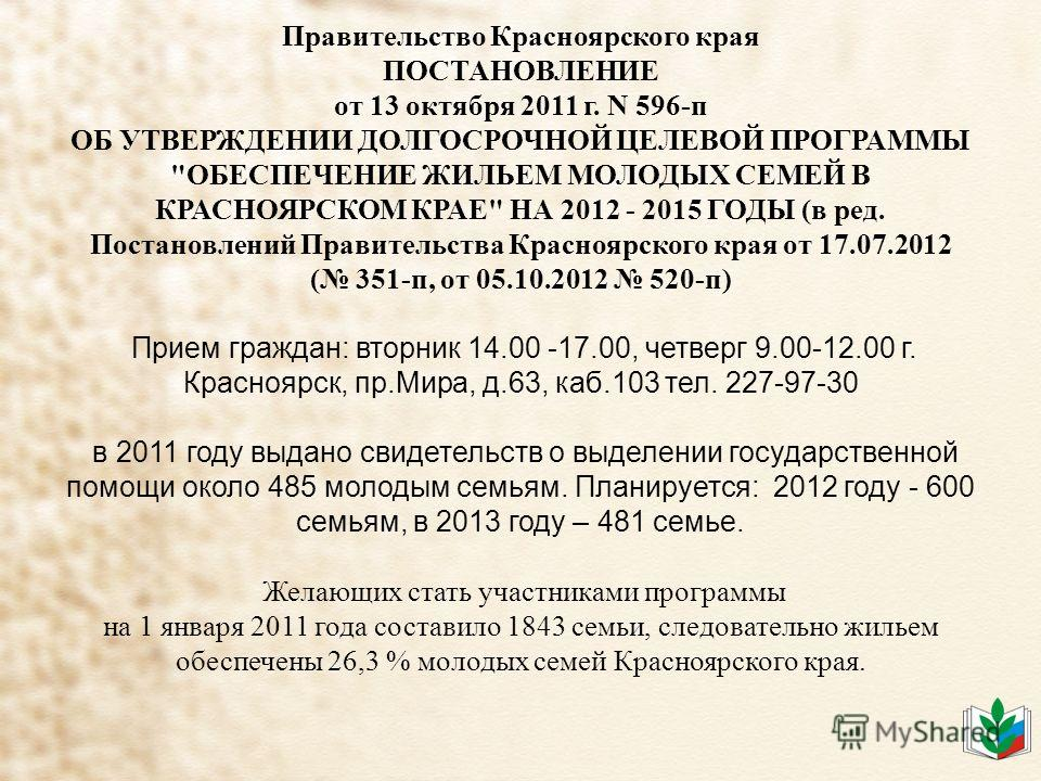 Правительство Красноярского края ПОСТАНОВЛЕНИЕ от 13 октября 2011 г. N 596-п ОБ УТВЕРЖДЕНИИ ДОЛГОСРОЧНОЙ ЦЕЛЕВОЙ ПРОГРАММЫ