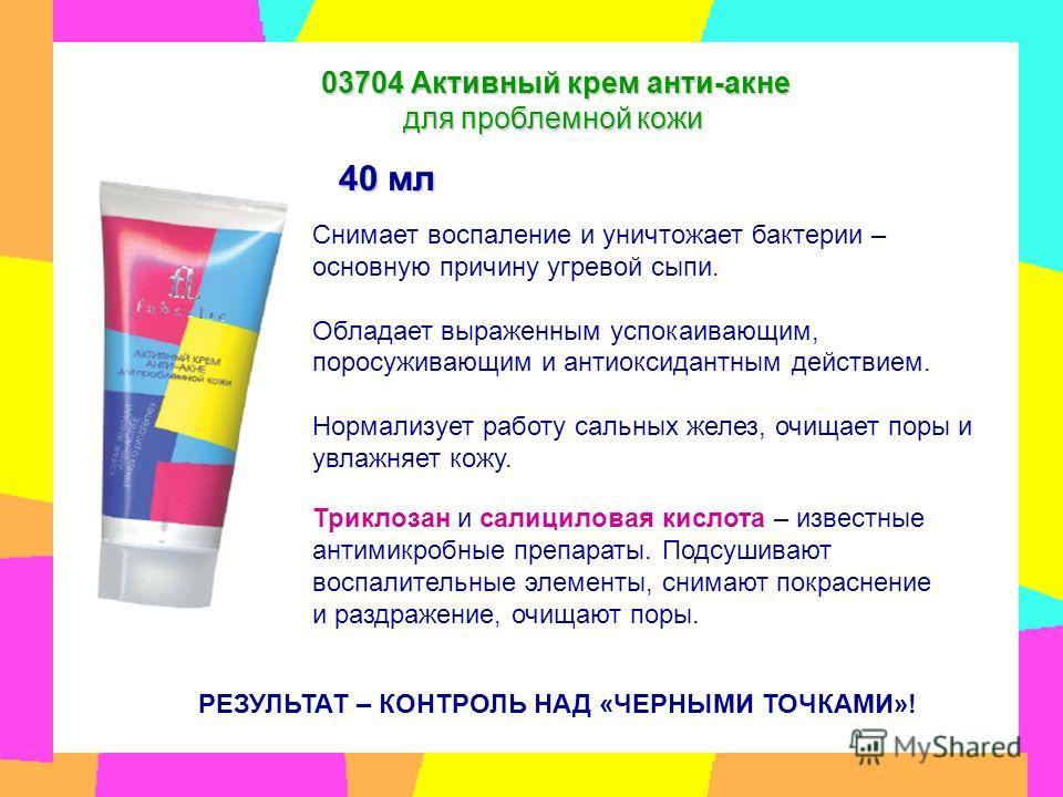 03704 Активный крем анти-акне для проблемной кожи для проблемной кожи Снимает воспаление и уничтожает бактерии – основную причину угревой сыпи. Обладает выраженным успокаивающим, поросуживающим и антиоксидантным действием. Нормализует работу сальных