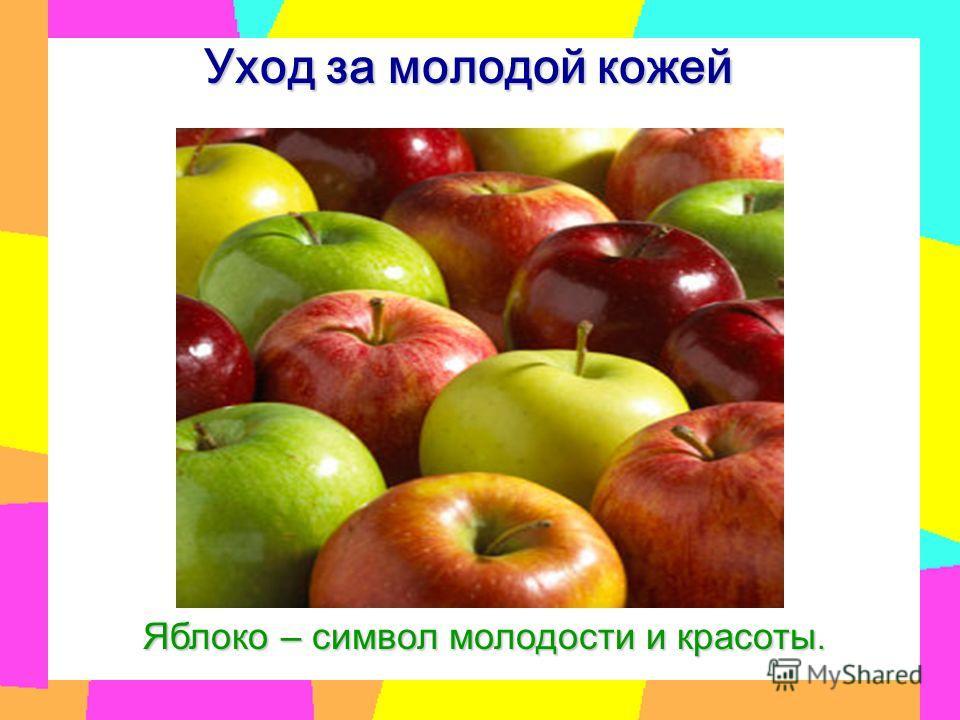 Уход за молодой кожей Яблоко – символ молодости и красоты.