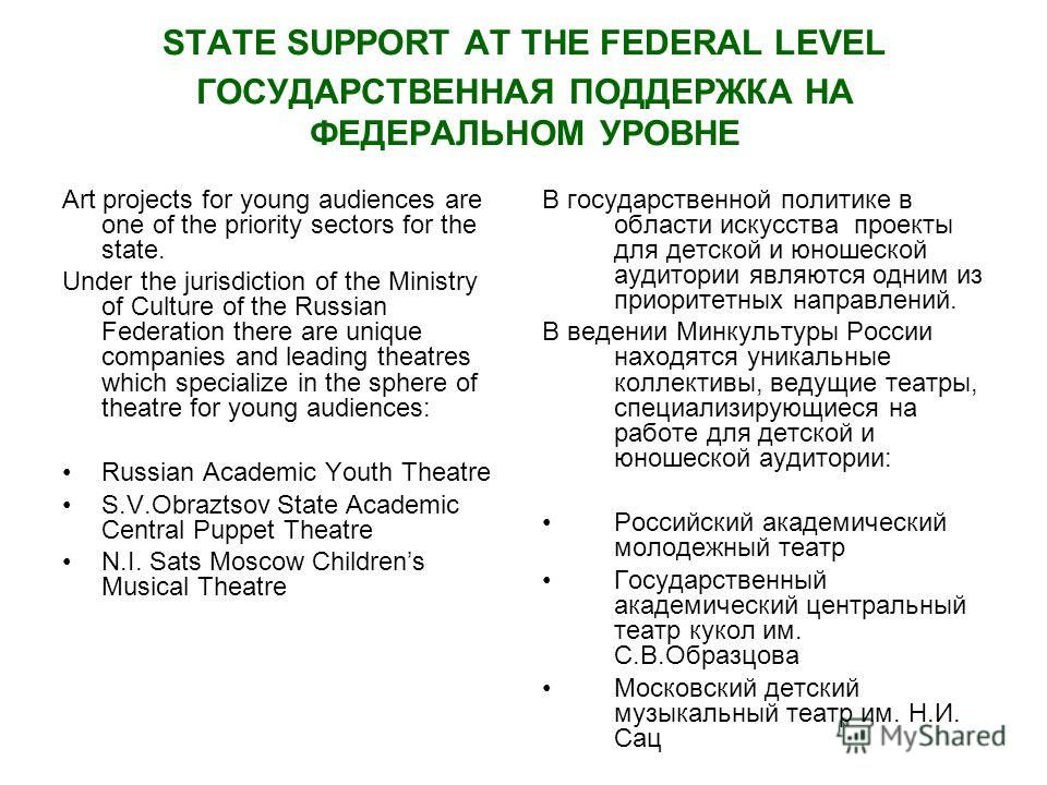 STATE SUPPORT AT THE FEDERAL LEVEL ГОСУДАРСТВЕННАЯ ПОДДЕРЖКА НА ФЕДЕРАЛЬНОМ УРОВНЕ Art projects for young audiences are one of the priority sectors for the state. Under the jurisdiction of the Ministry of Culture of the Russian Federation there are u