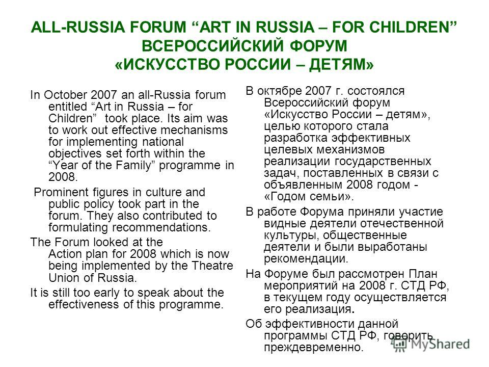 ALL-RUSSIA FORUM ART IN RUSSIA – FOR CHILDREN ВСЕРОССИЙСКИЙ ФОРУМ «ИСКУССТВО РОССИИ – ДЕТЯМ» In October 2007 an all-Russia forum entitled Art in Russia – for Children took place. Its aim was to work out effective mechanisms for implementing national