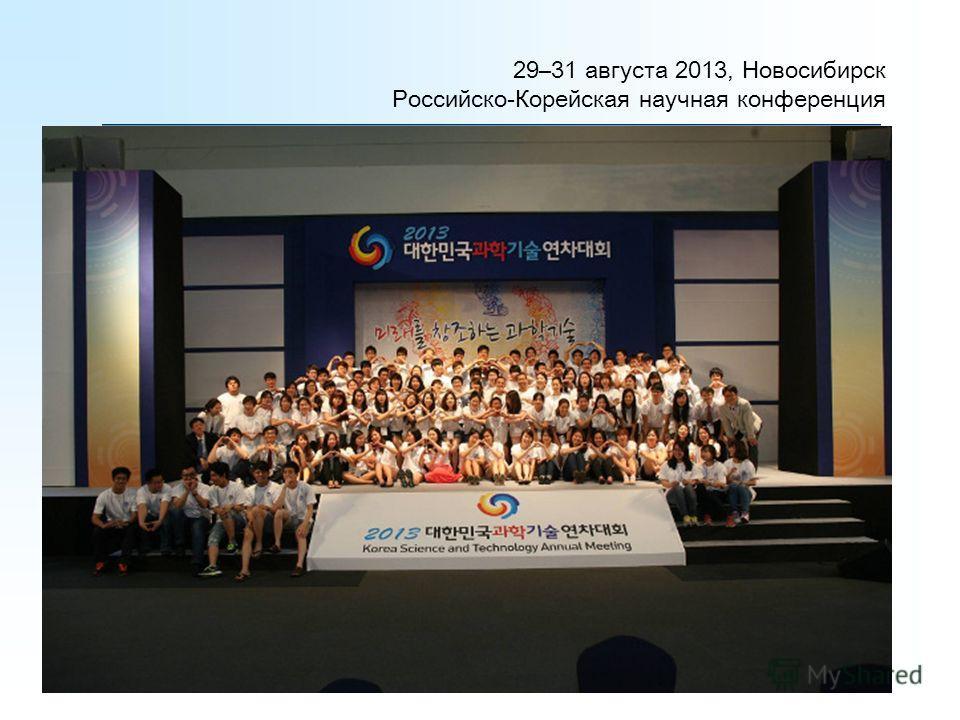 Форум молодого поколения (Young Generation Forum): Ежегодно в июле (Республика Корея) В течение одной недели более 150 человек из более чем 10 стран включая команду из 4 человек от АНТОК Прием заявок – март 2014 Подведение итогов – май 2014 29–31 авг