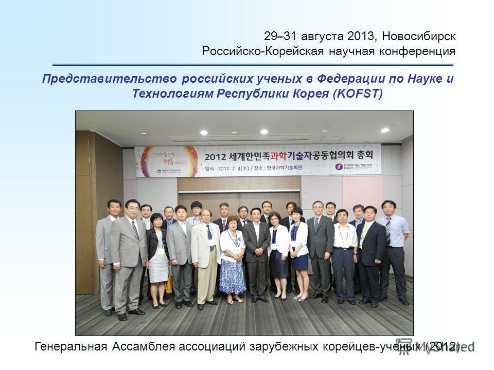 29–31 августа 2013, Новосибирск Российско-Корейская научная конференция Представительство российских ученых в Федерации по Науке и Технологиям Республики Корея (KOFST) Генеральная Ассамблея ассоциаций зарубежных корейцев-ученых (2012)