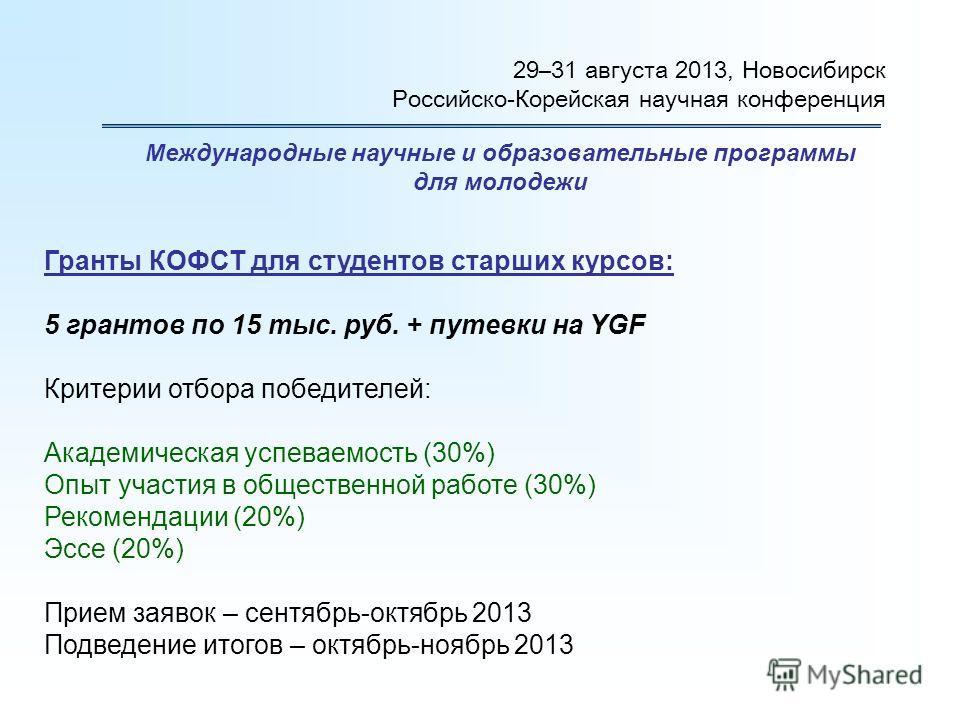 Международные научные и образовательные программы для молодежи Гранты КОФСТ для студентов старших курсов: 5 грантов по 15 тыс. руб. + путевки на YGF Критерии отбора победителей: Академическая успеваемость (30%) Опыт участия в общественной работе (30%