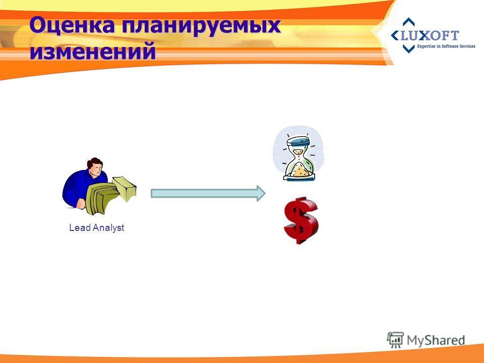 Оценка планируемых изменений Lead Analyst