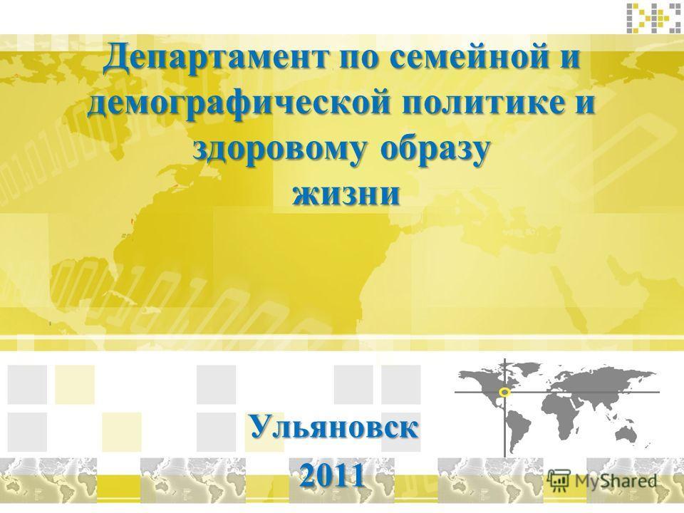 Департамент по семейной и демографической политике и здоровому образу жизни Ульяновск 2011 2011