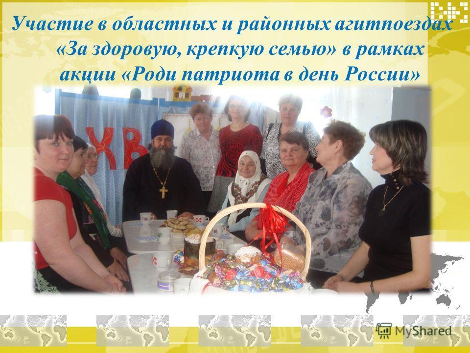 Участие в областных и районных агитпоездах «За здоровую, крепкую семью» в рамках акции «Роди патриота в день России»