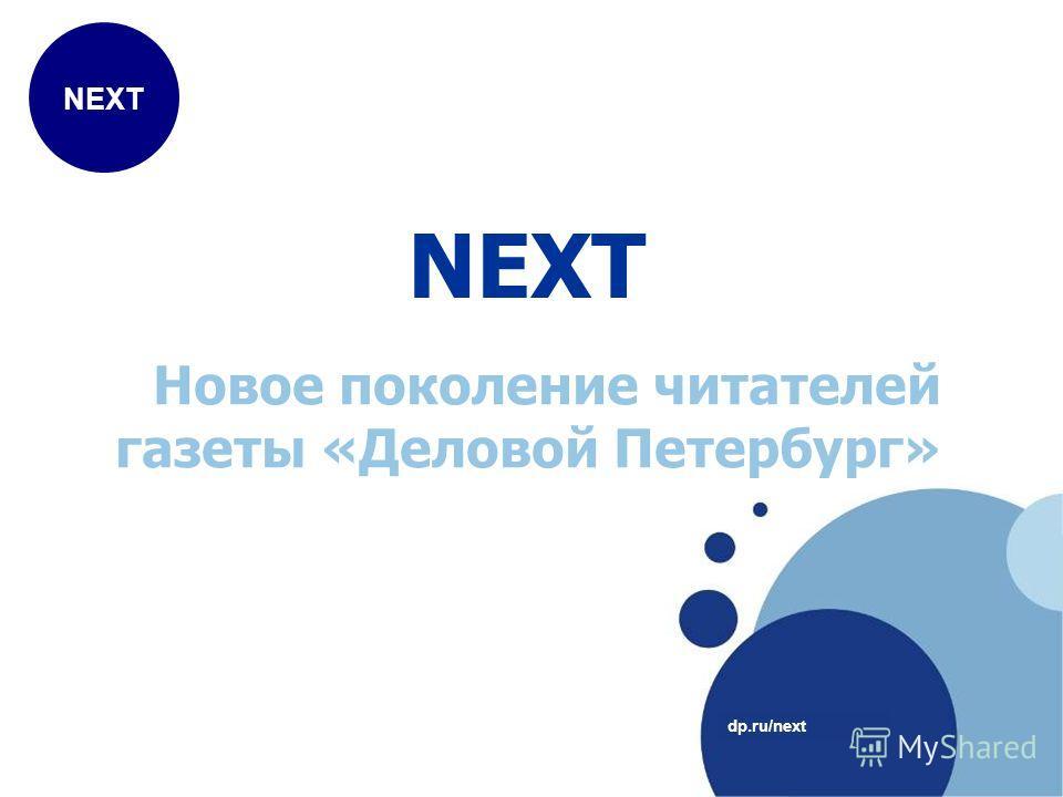www.company.com Company LOGO www.company.com NEXT Новое поколение читателей газеты «Деловой Петербург» dp.ru/next