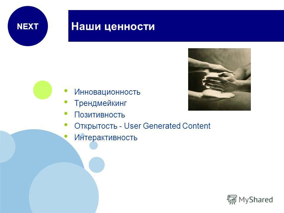 www.company.com Company LOGO Наши ценности Инновационность Трендмейкинг Позитивность Открытость - User Generated Content Интерактивность NEXT