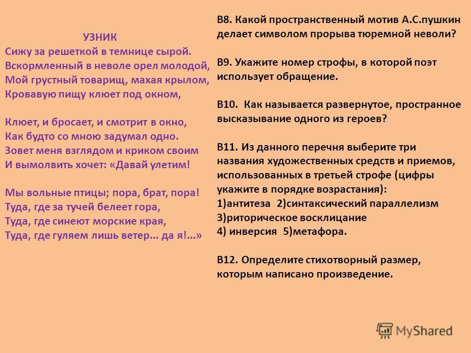 В8. Какой пространственный мотив А.С.пушкин делает символом прорыва тюремной неволи? В9. Укажите номер строфы, в которой поэт использует обращение. В10. Как называется развернутое, пространное высказывание одного из героев? В11. Из данного перечня вы