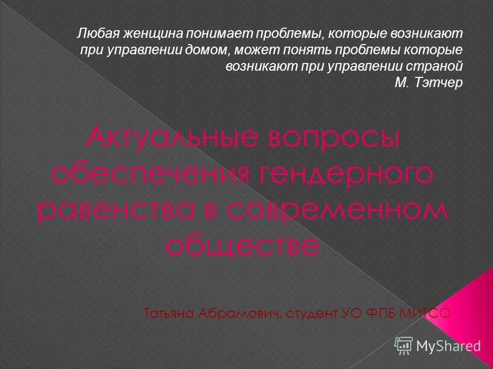 Актуальные вопросы обеспечения гендерного равенства в современном обществе Татьяна Абрамович, студент УО ФПБ МИТСО