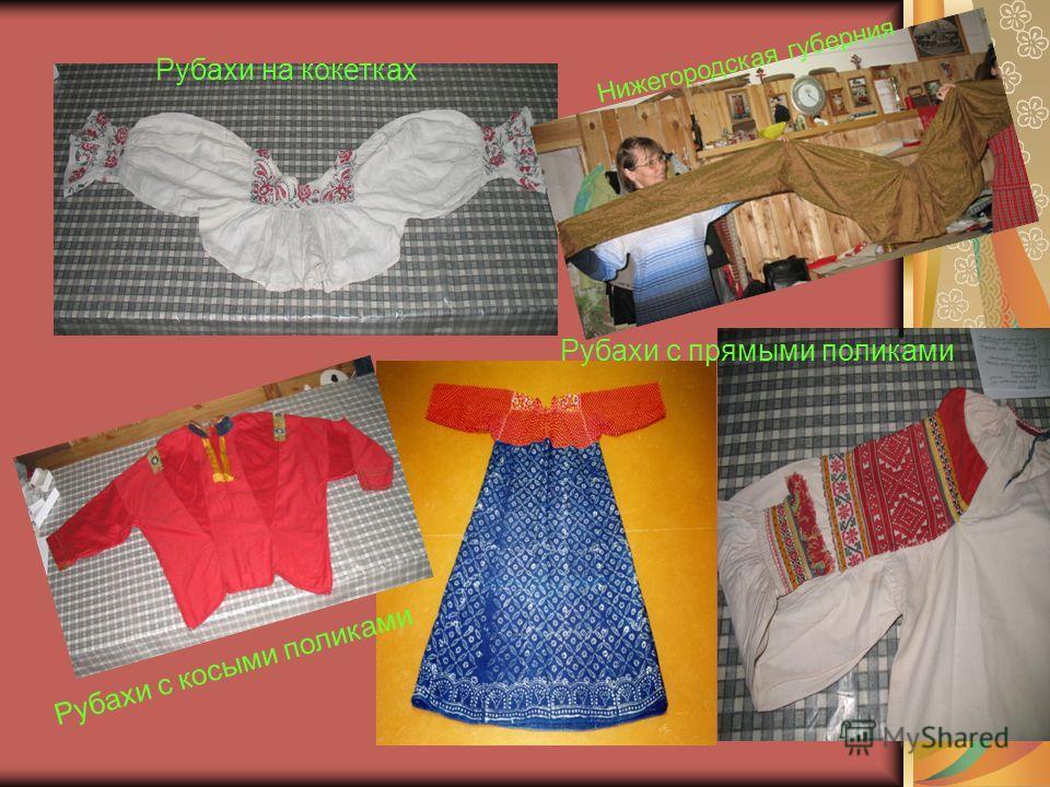 Нижегородская губерния Рубахи с прямыми поликами Рубахи с косыми поликами Рубахи на кокетках
