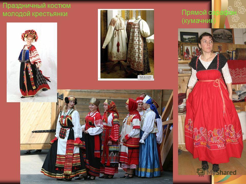 Прямой сарафан (кумачник) Праздничный костюм молодой крестьянки