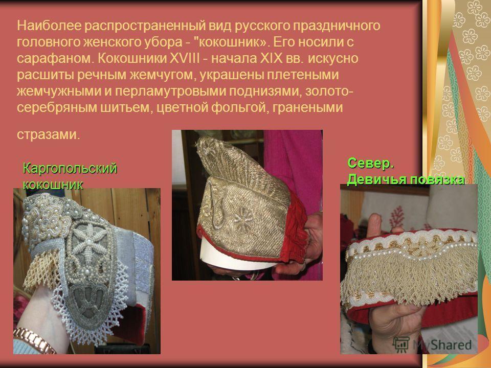 Наиболее распространенный вид русского праздничного головного женского убора -