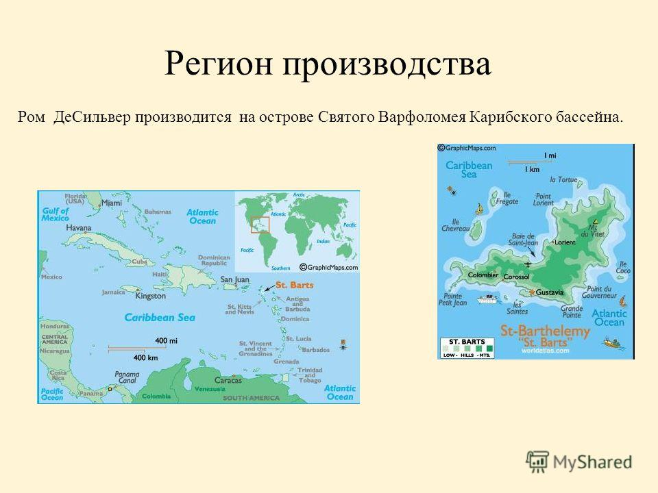 Регион производства Ром ДеСильвер производится на острове Святого Варфоломея Карибского бассейна.