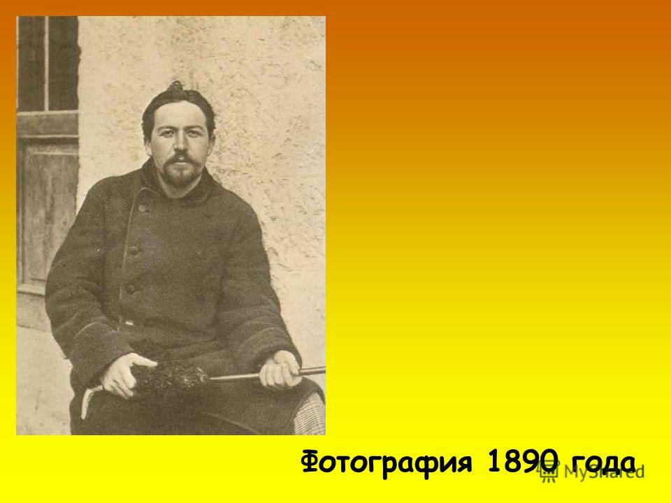 Фотография 1890 года