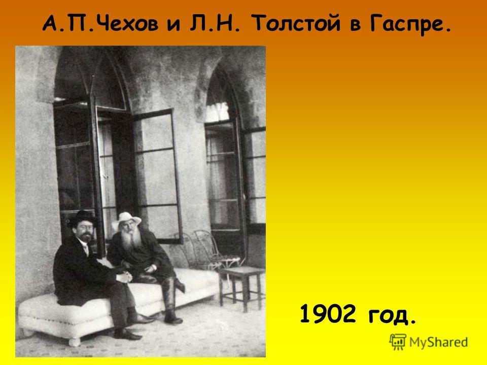 А.П.Чехов и Л.Н. Толстой в Гаспре. 1902 год.