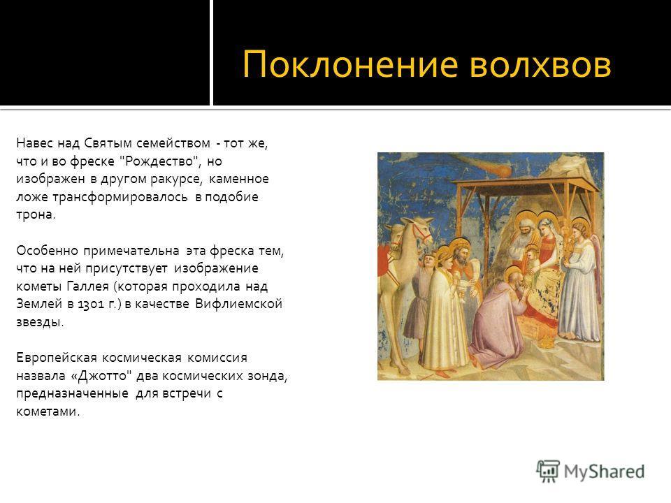 Поклонение волхвов Навес над Святым семейством - тот же, что и во фреске