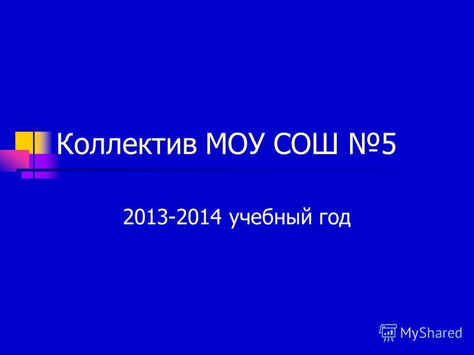 Коллектив МОУ СОШ 5 2013-2014 учебный год