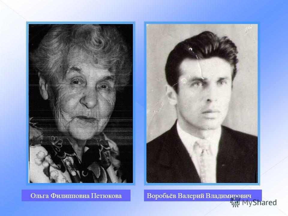 Ольга Филипповна ПетюковаВоробьёв Валерий Владимирович