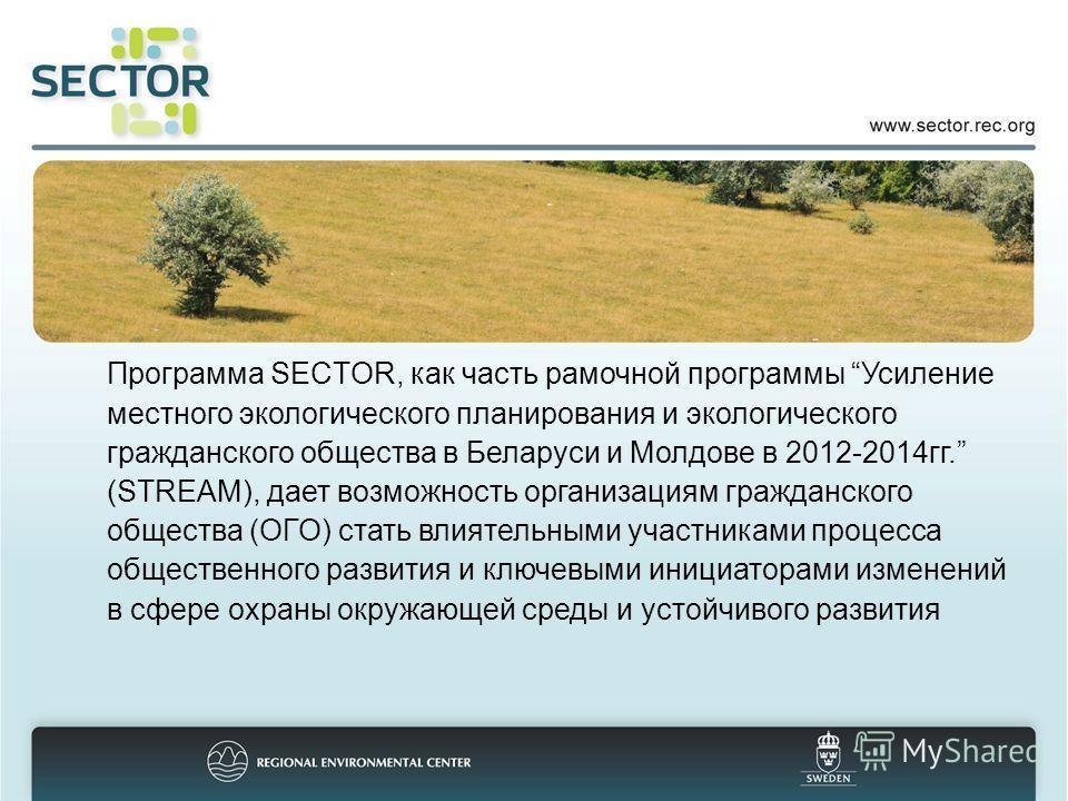 Программа SECTOR, как часть рамочной программы Усиление местного экологического планирования и экологического гражданского общества в Беларуси и Молдове в 2012-2014гг. (STREAM), дает возможность организациям гражданского общества (ОГО) стать влиятель