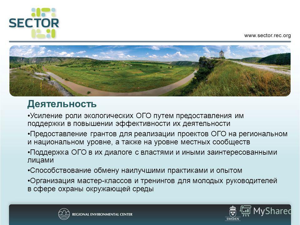 Деятельность Усиление роли экологических ОГО путем предоставления им поддержки в повышении эффективности их деятельности Предоставление грантов для реализации проектов ОГО на региональном и национальном уровне, а также на уровне местных сообществ Под