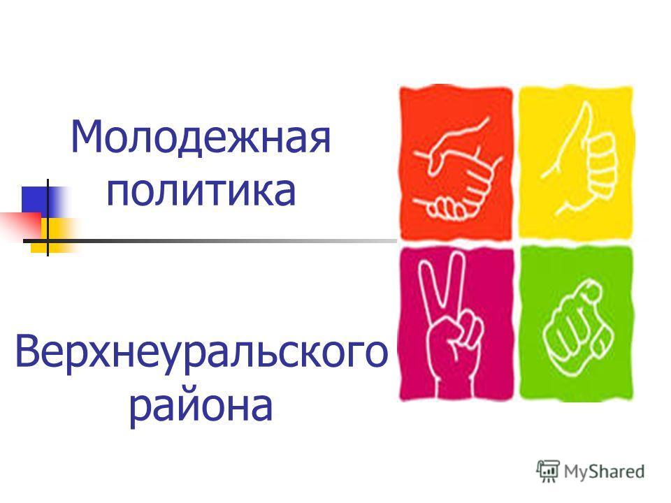 Молодежная политика Верхнеуральского района