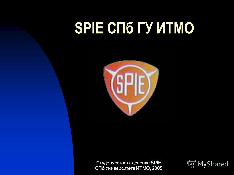 Студенческое отделение SPIE СПб Университета ИТМО, 2005 SPIE СПб ГУ ИТМО