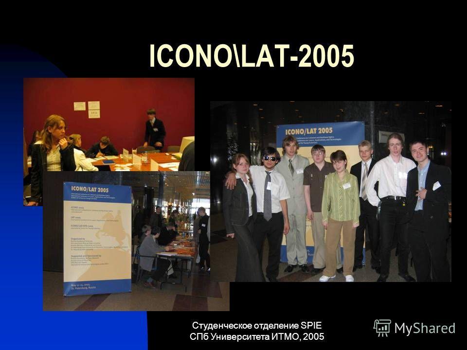 Студенческое отделение SPIE СПб Университета ИТМО, 2005 ICONO\LAT-2005