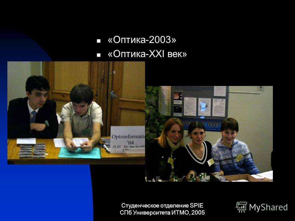 Студенческое отделение SPIE СПб Университета ИТМО, 2005 «Оптика-2003» «Оптика-XXI век»