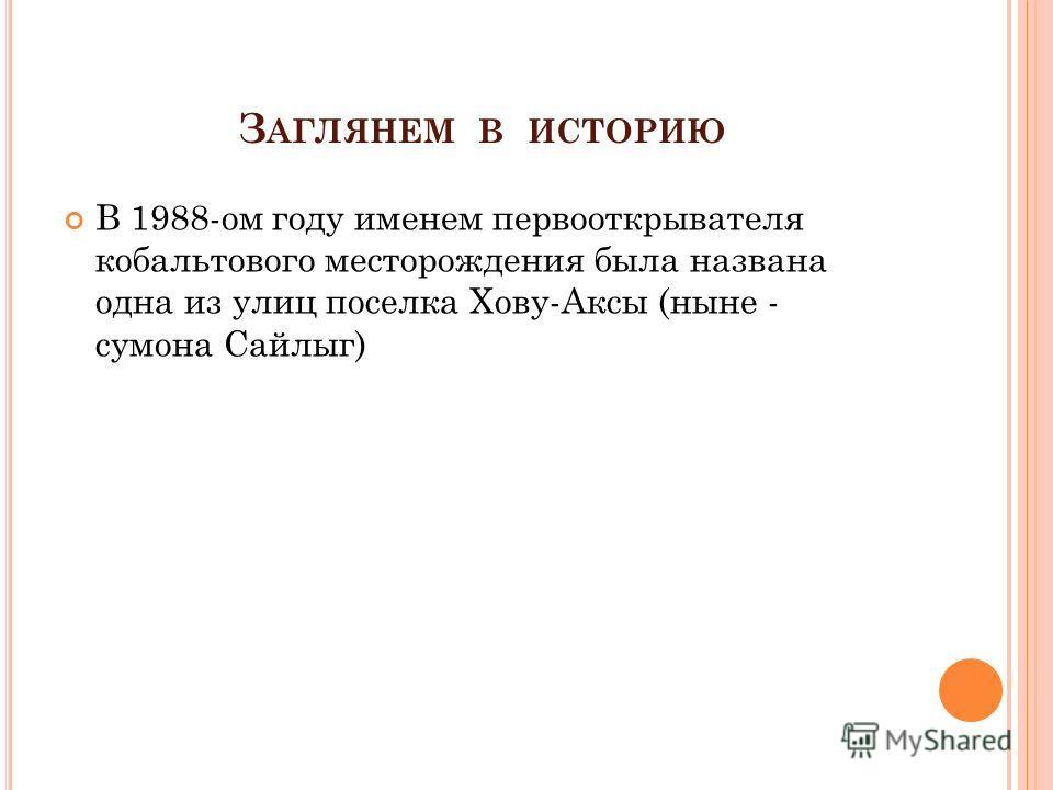 З АГЛЯНЕМ В ИСТОРИЮ В 1988-ом году именем первооткрывателя кобальтового месторождения была названа одна из улиц поселка Хову-Аксы (ныне - сумона Сайлыг)