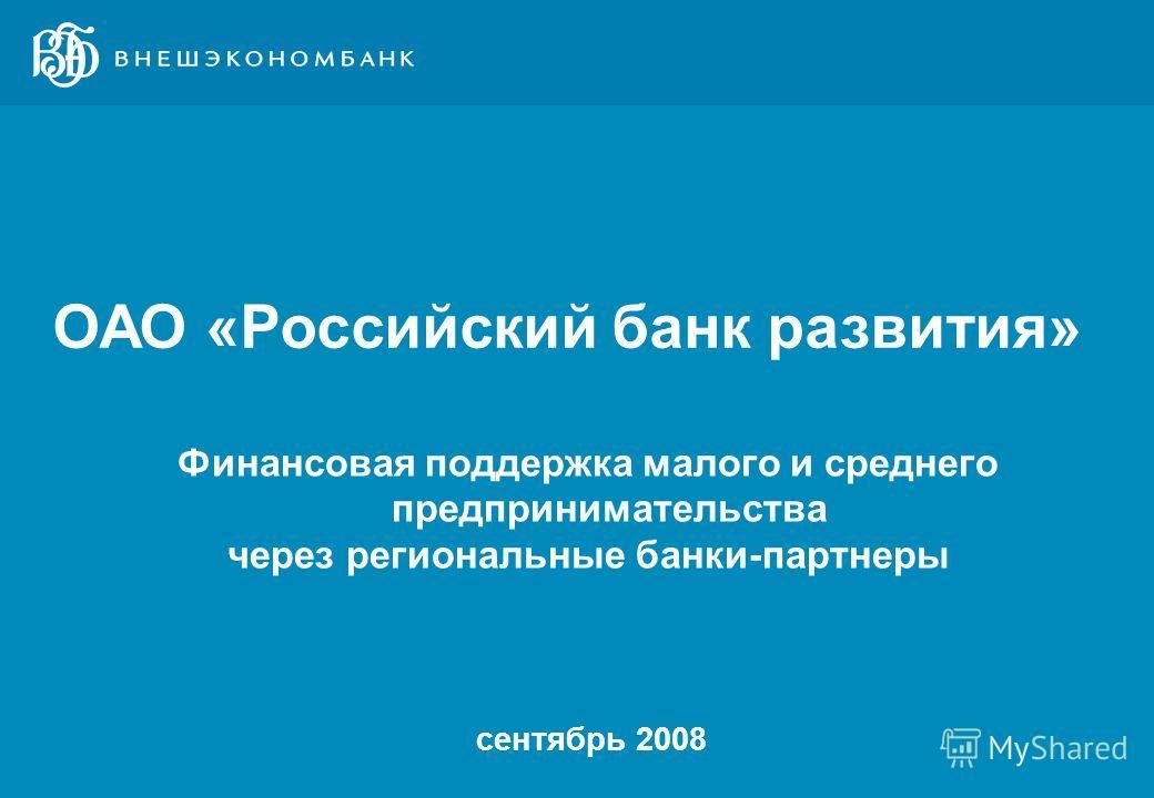1 ДД, MM, ГГ, город ОАО «Российский банк развития» Финансовая поддержка малого и среднего предпринимательства через региональные банки-партнеры сентябрь 2008