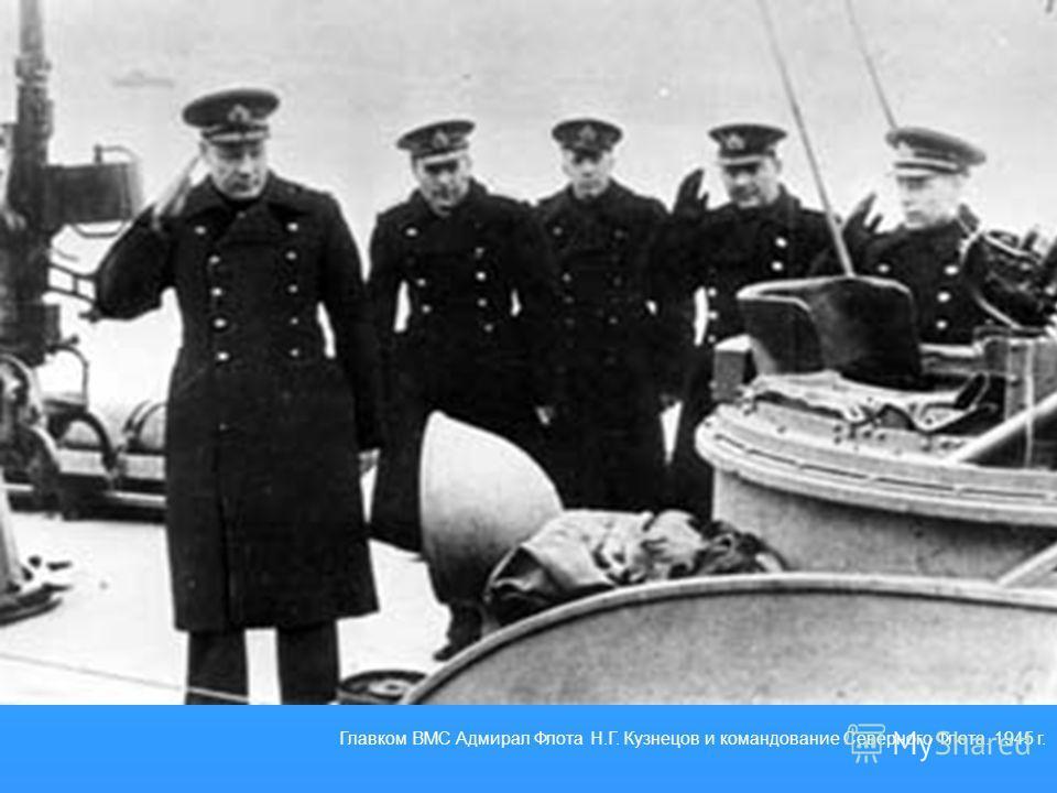 Главком ВМС Адмирал Флота Н.Г. Кузнецов и командование Северного Флота. 1945 г.