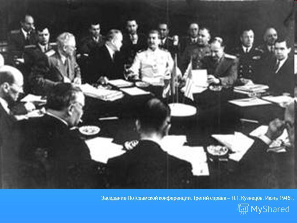 Заседание Потсдамской конференции. Третий справа – Н.Г. Кузнецов. Июль 1945 г.