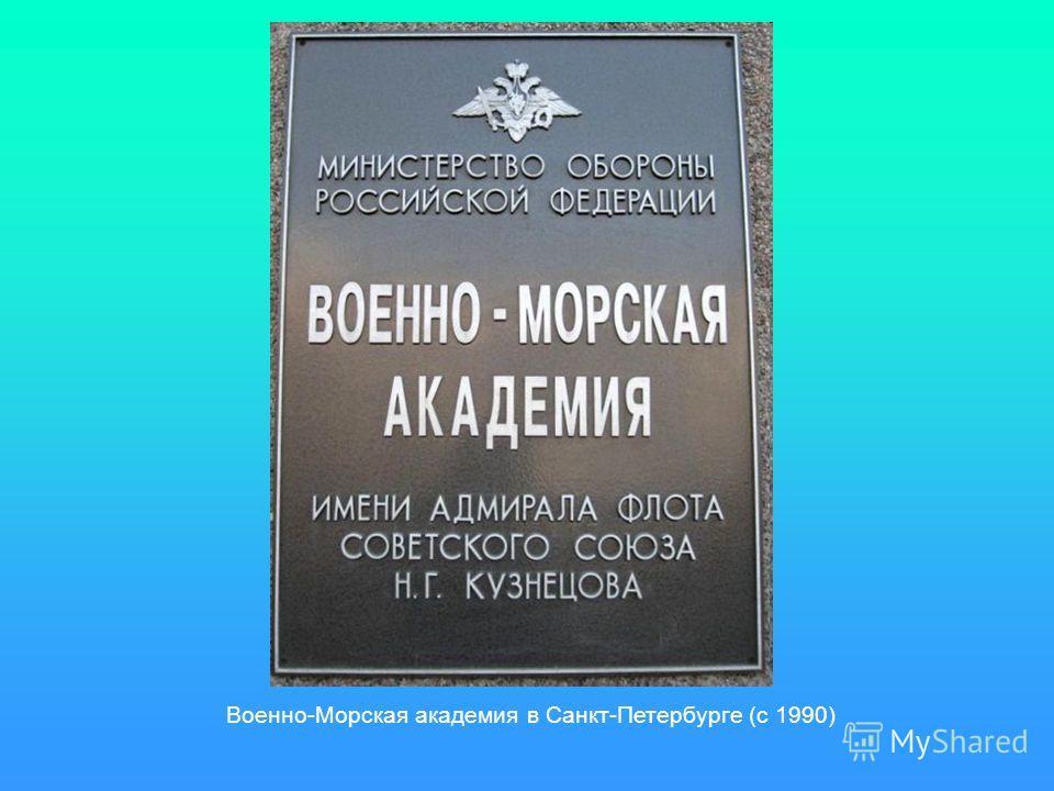 Военно-Морская академия в Санкт-Петербурге (с 1990)